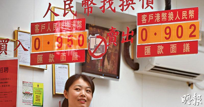 中美貿易戰再升級,人民幣匯率進一步受壓,人民幣兌每百港元亦跌穿91水平。圖為本港兌換店。(劉焌陶攝)