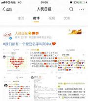 「飯圈女孩」用追星般的熱情,用言論灌水表達愛國熱情,阿中即是「中國」。(網上圖片)
