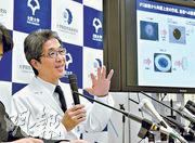 日本大阪大學利用人工誘導性多能幹細胞(iPS)培育角膜組織,成功為一名有角膜病變的病人移植,成全球首例。圖為負責科學家介紹成果。(網上圖片)