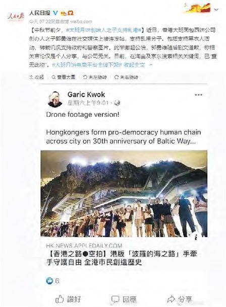 《人民日報》微博引述大班創辦人之子郭勇維已刪除的facebook帖文,包括有關「香港之路」的報道(圖)等。(《人民日報》微博撮圖)