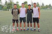 陳偉豪(左二)曾與飛馬主教練文彼得(右二)、陳肇麒(右一)及張春暉(左一),在南華共事最少4季。(方嘉豪攝)