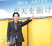 吉澤亮落實演出2021年播出的大河劇《直衝青天》。