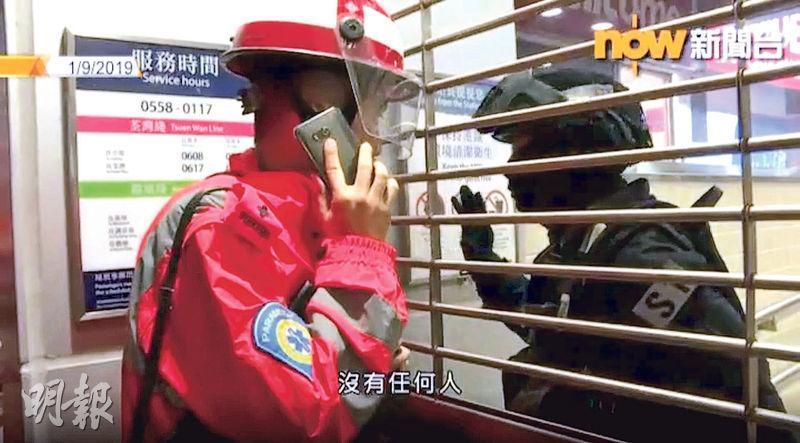 據now新聞台9月1日所拍攝影片,有救護人員在閘外與閘內警員對話,警員稱「都沒事的,沒有任何人,基本上我們慢慢清了場,沒有人」。(now新聞台影片截圖)