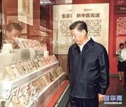 習近平昨到香山革命紀念館參觀「為新中國奠基」主題展覽。(新華社)