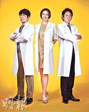 中山裕介(左起)、米倉涼子與市村正親將在新一季《女醫神Doctor X》鬥戲。