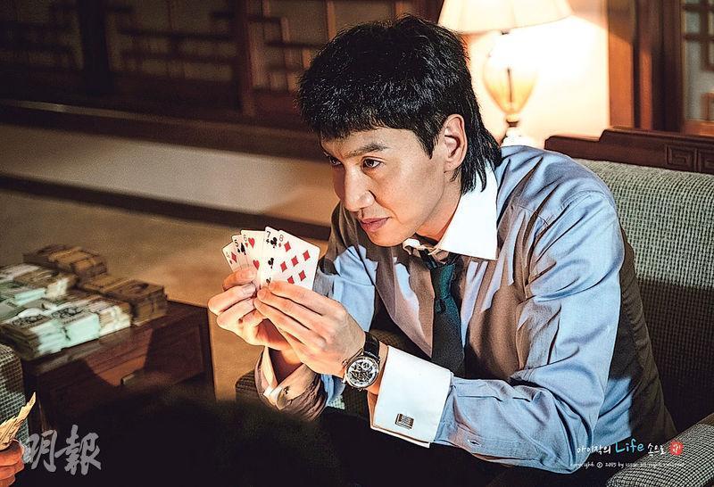 李光洙在新片《老千:One Eyed Jack》扮演擅玩啤牌的老千,笑言角色是導演為他度身訂做。