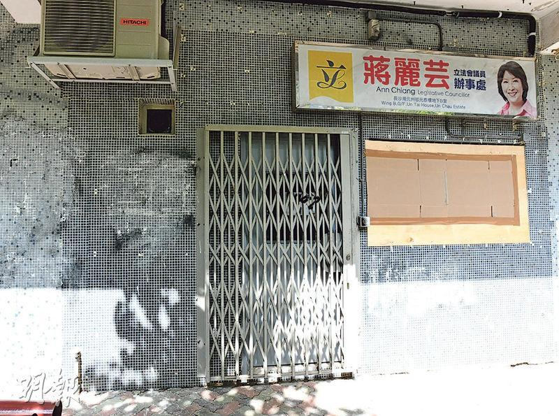 蔣麗芸喺元州邨嘅辦事處再次畀人噴字,事後由紙皮遮蓋。(衛永康攝)