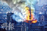 巴黎聖母院今年4月15日發生大火。(法新社)