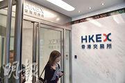 《人民日報》表示,香港暴力不斷,令海外市場憂慮港金融市場,是倫交所拒絕港交所併購建議的原因之一。(資料圖片)