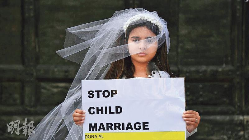 童婚問題在世界引發關注。圖為2016年10月,意大利羅馬一場國際反童婚集會上,一名女童扮成新娘,抗議一宗10歲女童被迫嫁給47歲男子的個案。(法新社)