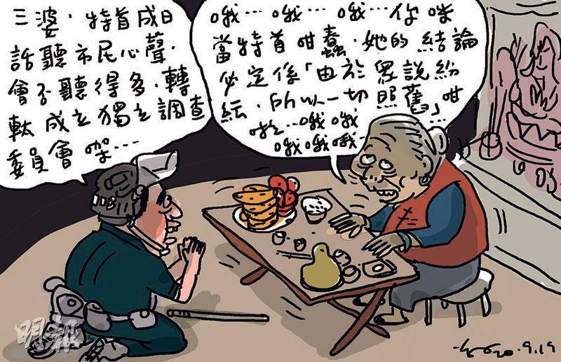 尊子漫畫【反修例風暴】首場「社區對話」9.26伊館舉行