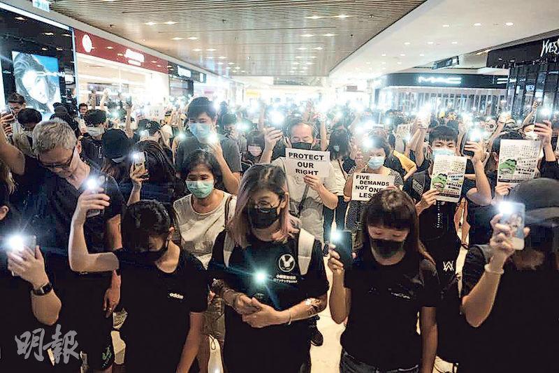 7.21西鐵元朗站白衣人襲擊事件發生兩個月,逾百人昨晚在元朗站旁商場YOHO MALL一期聚集,舉起燈光,為事件默哀。(馮凱鍵攝)