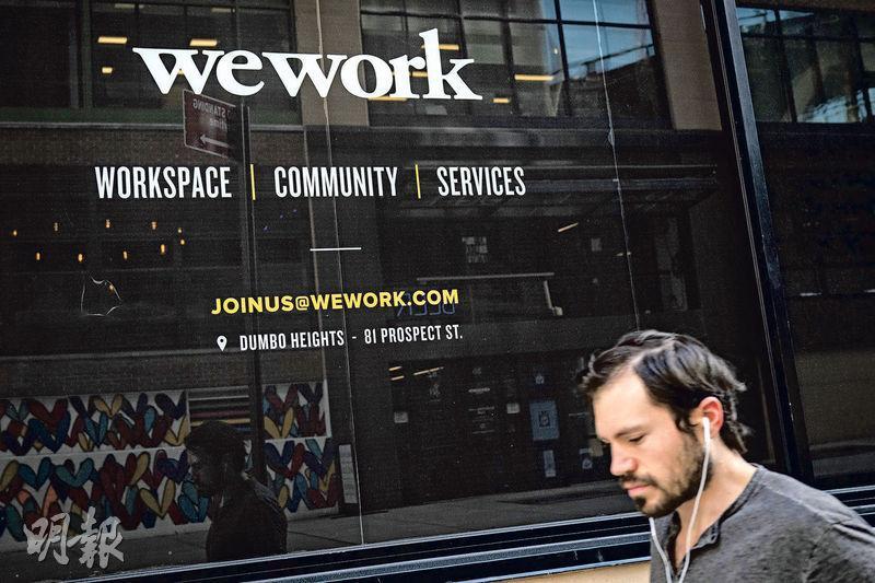 獲軟銀與願景基金投資逾100億美元的WeWork,在今年初對上一輪融資後,公司估值達到470億美元,但在目前討論中的IPO估值,只有當時的三分之一左右。(法新社)