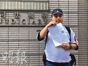 昨日為申索人陳詠麟的休班日,他到小額錢債審裁處入稟向警務處長追討1萬元,完成手續後接受訪問稱,追討是為伸張正義。(方嘉蓓攝)