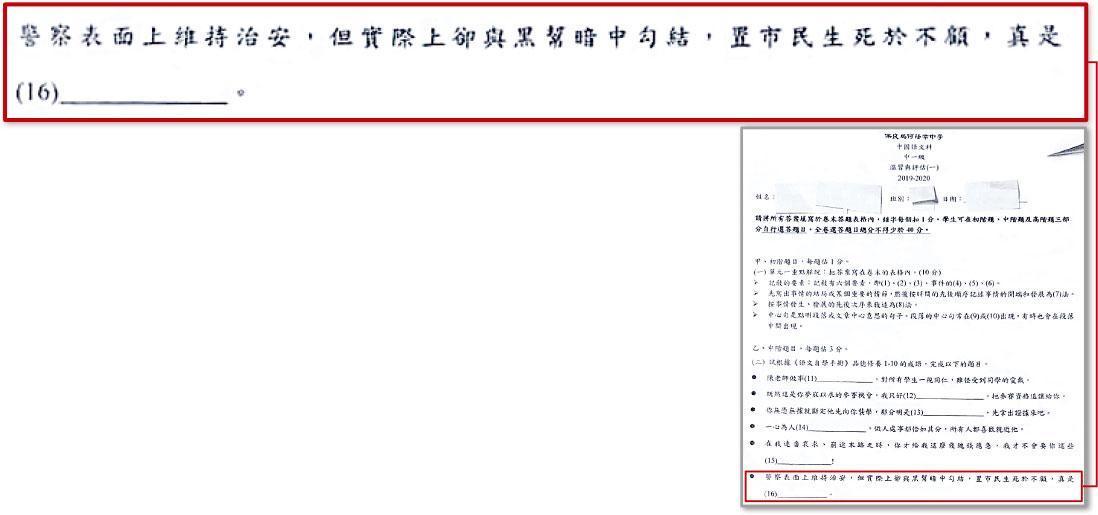 保良局何蔭棠中學有教師以「警察與黑幫勾結」撰寫成語填充題目(第16題),該份題目在網上流傳。校方聲明指出,撰題教師深感悔疚,認錯並道歉。(網上圖片)