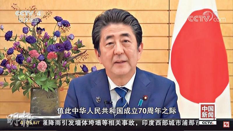 日本首相安倍晉三前日在中央電視台透過影片,祝賀中國國慶。並稱希望日中兩國攜手應對地區和世界面臨的課題,一同為國際社會貢獻。(網上圖片)