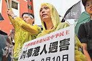 台灣昨日舉行「929台港大遊行 撐港反極權」活動支援港人,大會稱有逾10萬人參加。遊行期間下起大雨,參加者身穿雨衣或持傘繼續前行,並手持各種標語。(法新社)