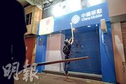 示威者昨晚重返荃灣大陂坊及二陂坊一帶,破壞被視為中資或支持政府的商戶,包括圖中的中國移動門市店。(鍾林枝攝)