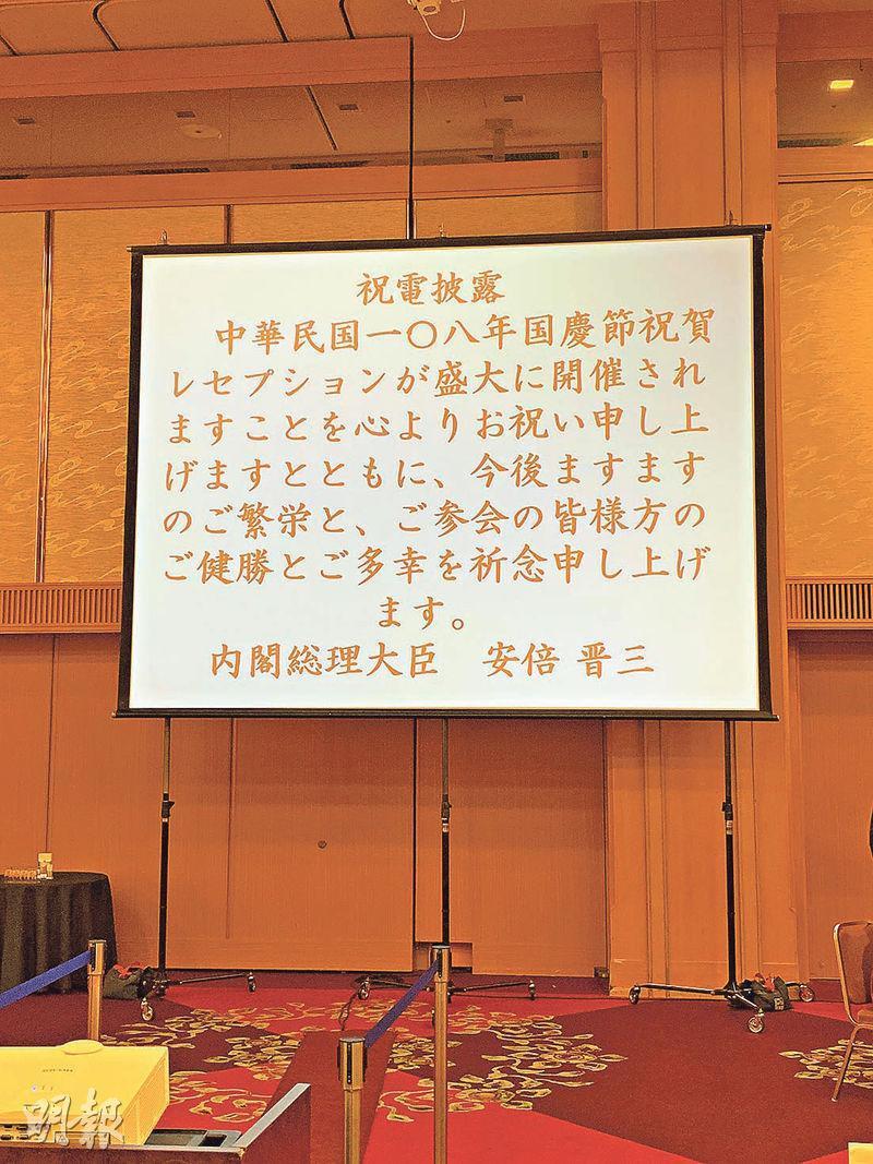 台灣駐福岡辦事處上周五(4日)晚在福岡舉辦雙十節酒會,展示日本首相安倍晉三的賀電(圖),後被證實是擺烏龍。(中央社)