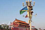 所羅門群島總理索加瓦雷8至13日訪問中國,是兩國復交後所國政府首腦首次訪華。天安門外的長安街周一已插上中所兩國國旗。(路透社)
