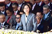 台灣總統蔡英文在雙十發表演說,表示拒絕「一國兩制」及稱「中華民國台灣」是台灣社會最大共識。(法新社)