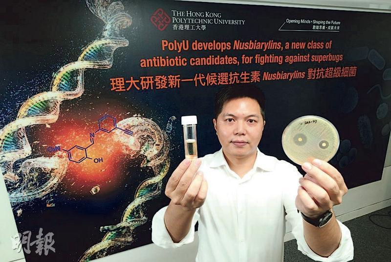 理大應用生物及化學科技學系助理教授馬聰率領的團隊,研發新一代候選抗生素Nusbiarylins,有望對抗超級細菌。(資料圖片)
