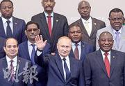 俄羅斯總統普京(前中)與非洲各國領袖周四在會上拍攝大合照。(路透社)