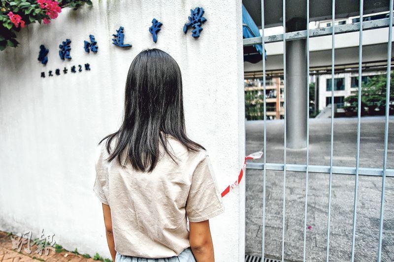 培道中學中六學生阿欣(圖)說,她只是受委託派發,卻被校方指侵權,「有法律責任」。(樊銳昌攝)