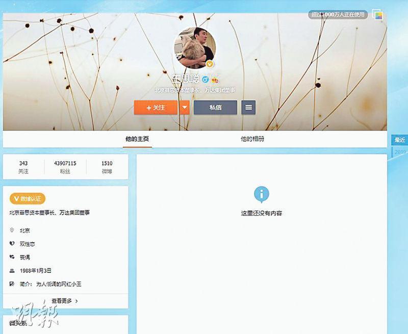 萬達董事長王健林獨子、北京普思投資董事長王思聰被法院列為被執行人。他數日前清空了微博(圖),引起外界猜測。(網上圖片)