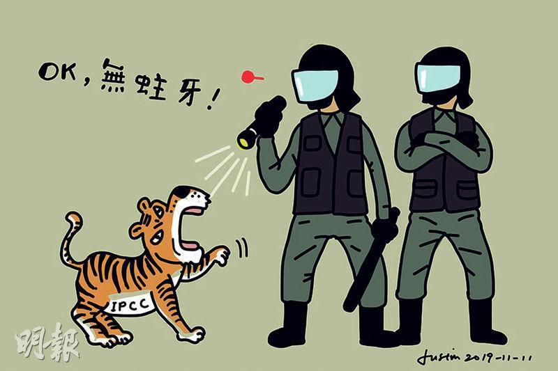 漫畫【反修例風暴】監警會海外專家:獨立調查更有公信 監警: 對專家推文失望