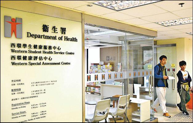 衛生署設立的學生健康服務計劃,每年為已登記的中、小學生提供生理及心理健康評估服務。