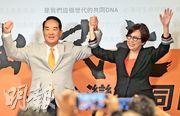 親民黨主席宋楚瑜(左)昨宣布參加2020年台灣總統選舉,並稱這是他的終極之戰。右為他的副手、「廣告教母」余湘。(中新社)