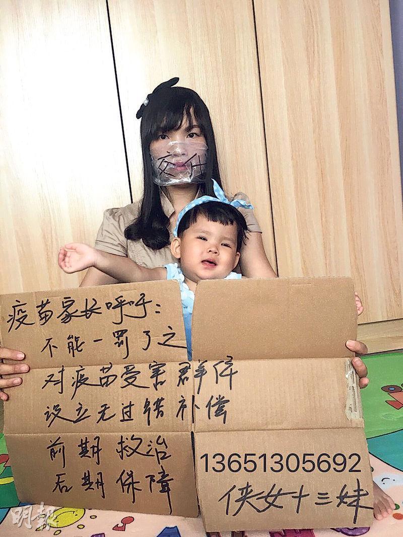 何方美去年組建「疫苗寶寶之家」,幫助受問題疫苗殘害的兒童維權。圖為她和同樣受問題疫苗侵害的女兒合影。(網上圖片)