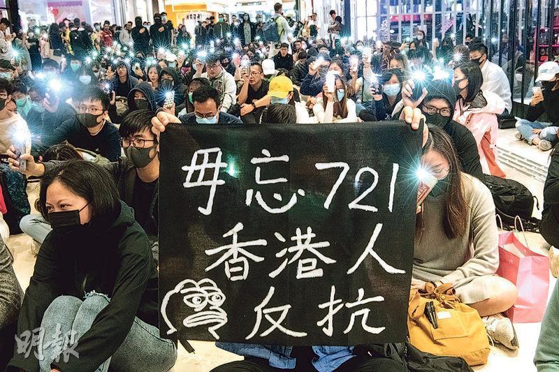 元朗白衣人襲擊市民事件至昨日滿4個月,元朗站昨午2時已關閉,與該站相連的YOHO MALL晚上有人靜坐,舉起寫有「毋忘721 香港人反抗」的黑布。(林靄怡攝)