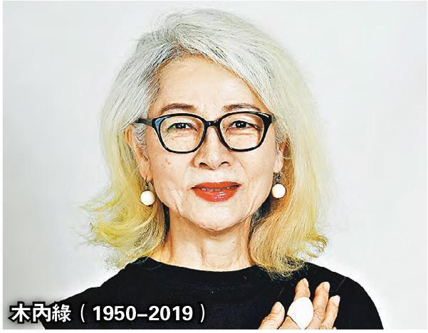 日本女星木內綠因心臟病逝世,享年69歲。