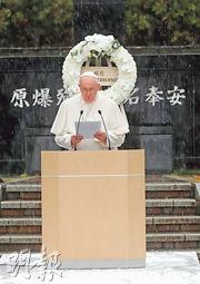 教宗方濟各昨在「國立長崎原爆犧牲者追悼平和祈念館」發表反核武信息。(路透社)