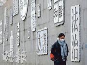 北京一所學校外牆上貼有教育標語,包括「法治」、「和諧」等。(路透社)