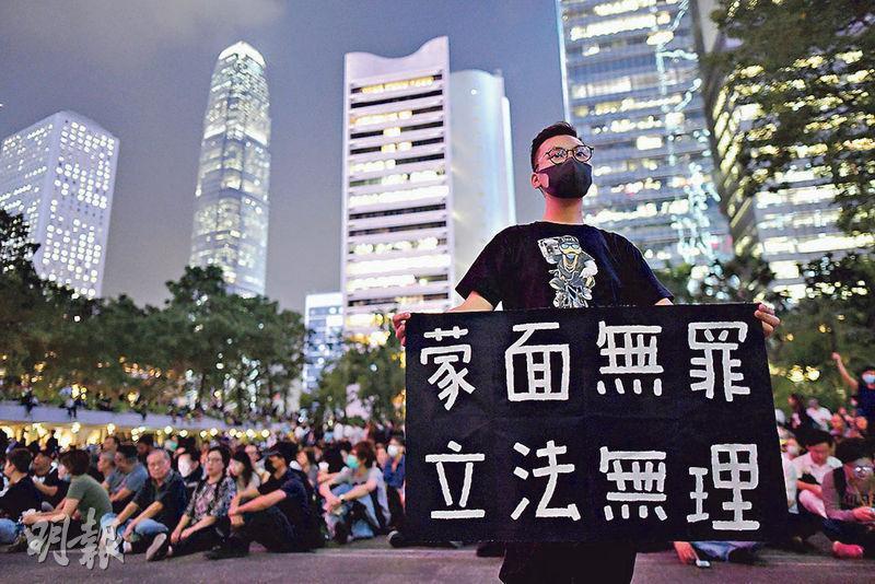 政府引用《緊急法》制定《禁蒙面法》,13萬人擠滿中環遮打花園,舉行香港人權民主法案集氣大會。有人舉起寫有「蒙面無罪,立法無理」的標語。(資料圖片)