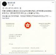 公民黨候任區議員鄭文杰喺facebook上載民政事務局長劉江華寄畀佢嘅致賀信,信中稱呼佢為「許先生」。