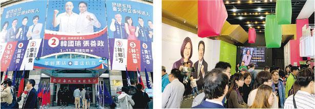 左圖為選前的台北國民黨總部,門庭若市,每天都要接待來自各地觀選團。右圖為蔡英文競選總部距民進黨總部所在的大廈約幾個舖位,這裏是香港觀選團的必訪之地。(劉利攝)