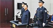 國際刑警組織前主席、公安部原副部長孟宏偉受賄案昨在天津中院一審宣判,孟宏偉(左二)被判囚13年半。(網上圖片)