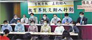 2003年4月26日,9個教育團體發起「抗炎助人行動」記者會。(作者提供)