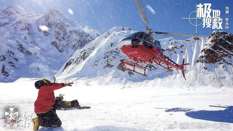 疫情持續擴大,甄子丹主演的《極地搜救》被迫延拍。