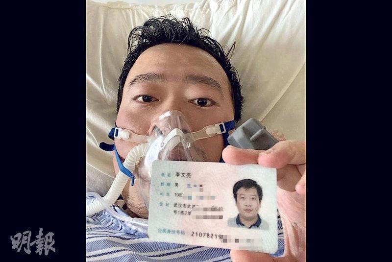 內地醫生李文亮昨向外界宣布被確診為新型冠狀病毒感染引起的肺炎,現正隔離治療。(網上圖片)