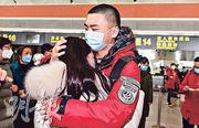 湖北新型冠狀病毒肺炎疫情嚴峻,全國多地醫療人員主動增援。圖為瀋陽醫療人員在前往支援武漢之前在機場與家人告別。(法新社)