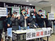 香港酒店工會主席徐考澧(前排左二)表示,酒店未能為員工提供足夠裝備,多間酒店更提供只得一層的劣質口罩予員工,擔心前線員工承受感染風險。(林穎茵攝)