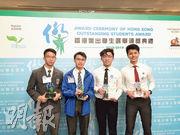 「香港傑出學生選舉2018-19」共11名中學生得獎,其中4名得獎學生為孫仲文(右一)、劉宇嘉(右二)、溫宇軒(左一)及朱天樂(左二)。(資料圖片)