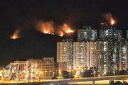 馬鞍山鹿巢山昨中午發生山火,火線向梅子林蔓延。消防接報後趕至撲救,飛行服務隊亦派直升機投擲水彈,惟入夜後火勢仍非常猛烈,至今凌晨仍未救熄。(鄧宗弘攝)