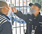 圖為四川省一獄警為犯人量體溫。(網上圖片)