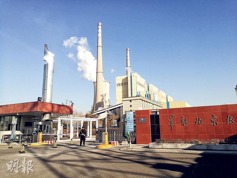 內地政府2016年起強力推行「煤改氣」工程,但多個省市天然氣供應不足或工程未趕及完成。2017年12月,國家發改委要求北京市重啟華能燃煤發電機組,以緩解氣荒壓力。圖為華能電廠。(資料圖片)